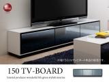 ハーフミラーガラス製・幅150cmテレビボード(完成品)開梱設置サービス付き【完売しました】