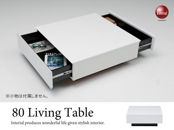 幅80cmセンターテーブル(引出し付き・完成品)正方形
