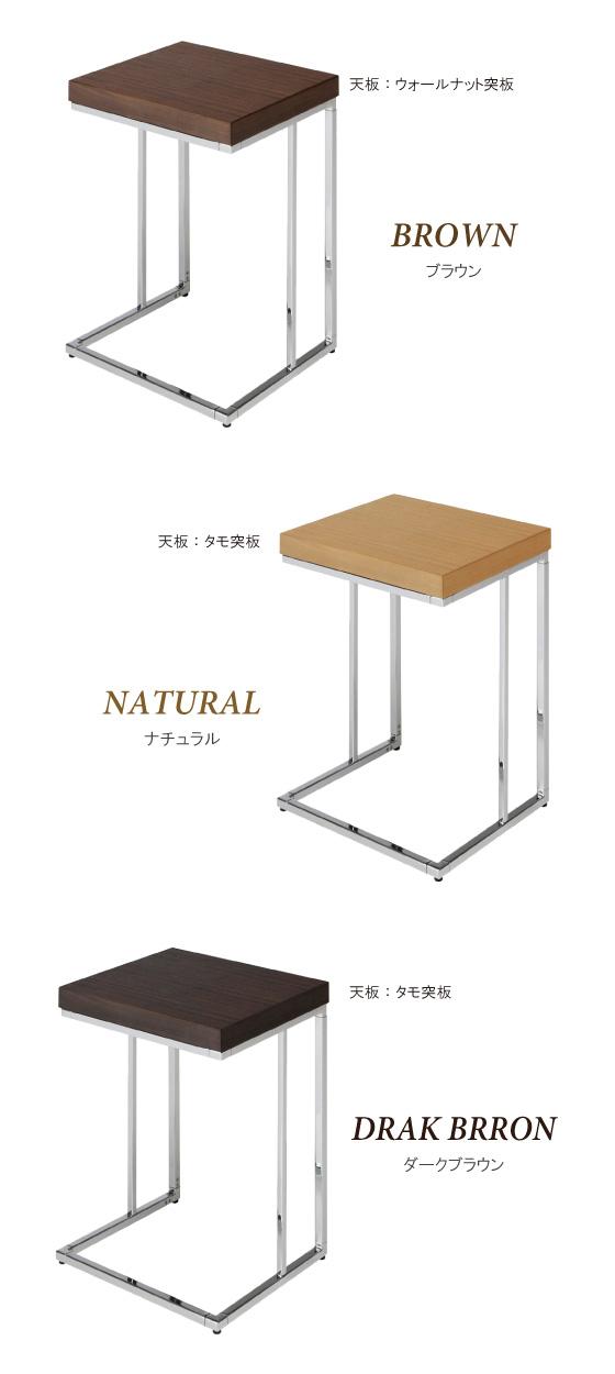 スタイリッシュモダン・サイドテーブル(完成品)