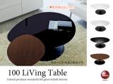 変形デザイン・幅100cmリビングテーブル(開梱組立設置サービス付き)