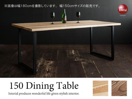 幅150cm・天然木ホワイトウォッシュ無垢製ダイニングテーブル・開梱組立設置サービス付
