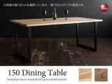 天然木ホワイトウォッシュ無垢材・幅150cmダイニングテーブル(開梱組立設置サービス付き)