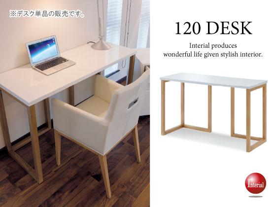 光沢ホワイト&天然木・ナチュラルデザイン高級デスク(幅120cm)開梱組立設置サービス付き