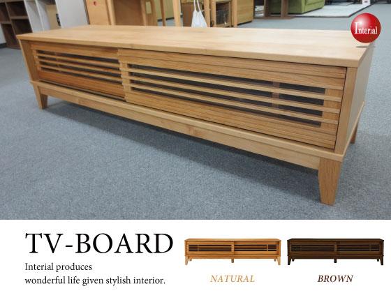 天然木アルダー製・格子デザイン幅160cmテレビボード(完成品)
