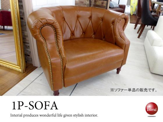 幅103cm・ソフトレザー製・1人掛けSOFA(ポケットコイル仕様・完成品)