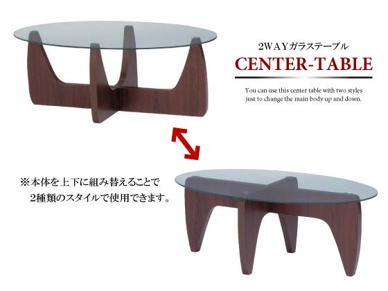 2WAY センターテーブル
