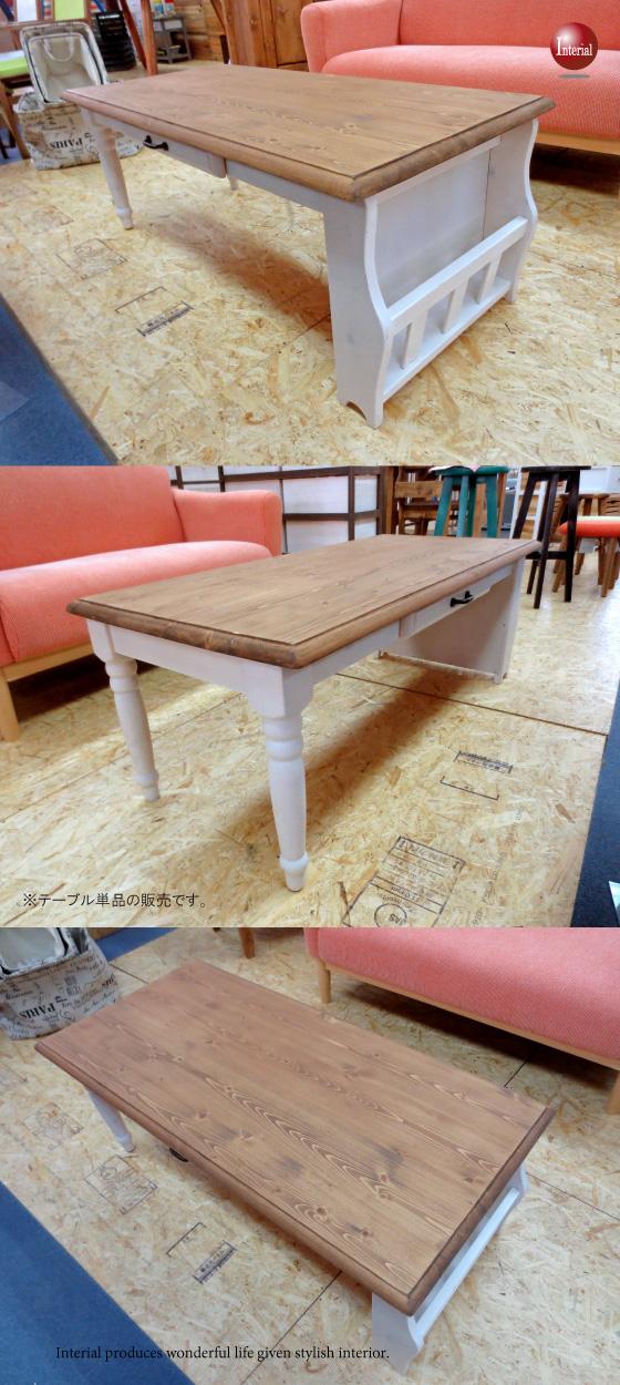 天然木パイン材オイル仕上げ・幅105cmローテーブル(収納付き)