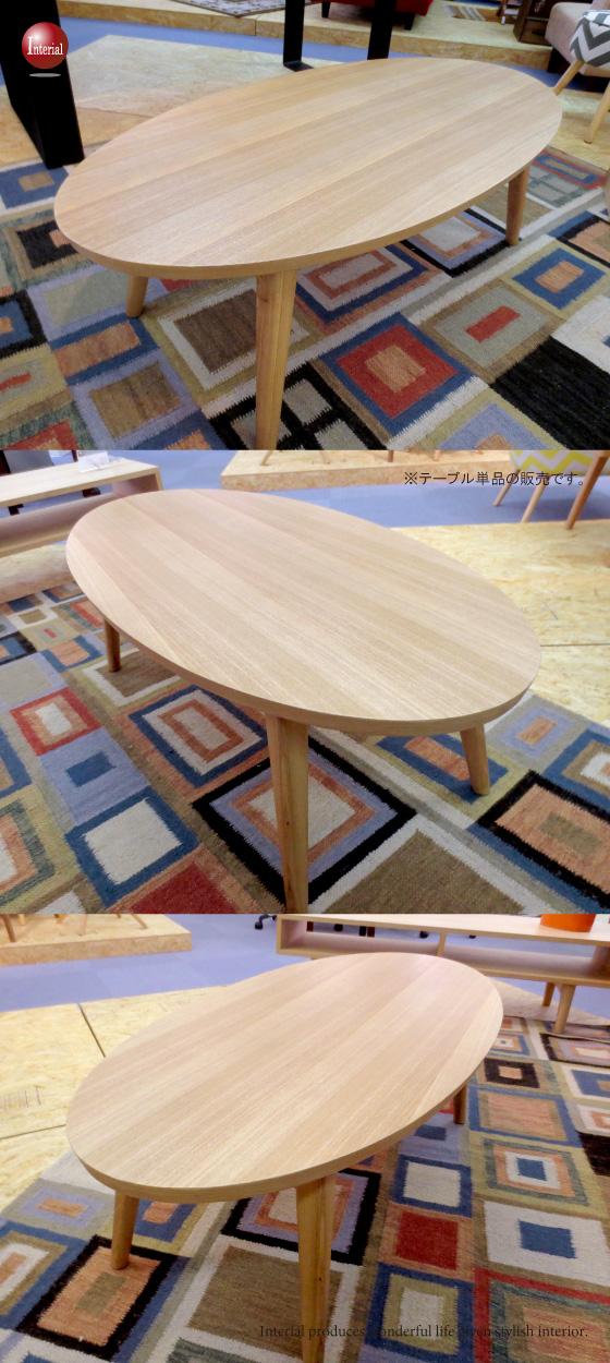 天然木アッシュ製・幅105cm折りたたみ式オーバルテーブル(完成品)