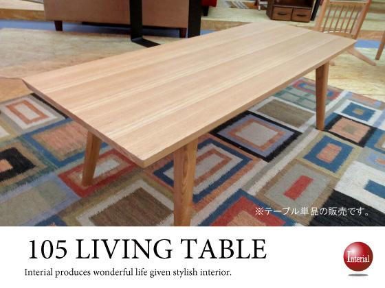 天然木アッシュ製・幅105cm折りたたみ式リビングテーブル(完成品)
