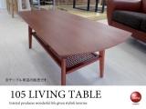 天然木使用チーク突板&ラタン製・幅105cmセンターテーブル(棚付き)