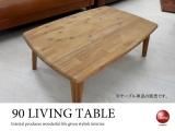 天然木アカシア製オイル仕上げ・幅90cm折りたたみ式リビングテーブル(完成品)