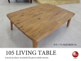 天然木アカシア製オイル仕上げ・幅105cm折りたたみ式リビングテーブル(完成品)