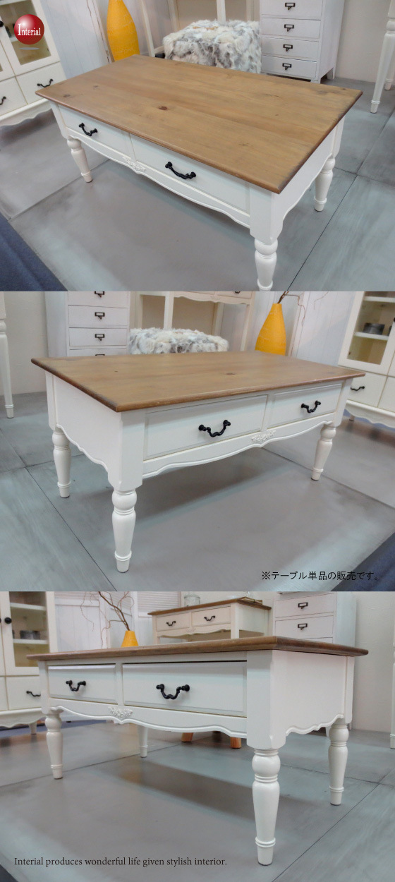 天然木パイン製・ガーリーテイスト幅90cmリビングテーブル(完成品)
