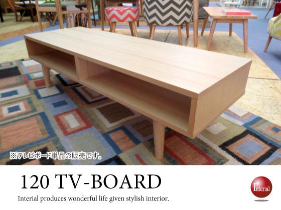 天然木アッシュ製・シンプルデザイン幅120cmテレビボード