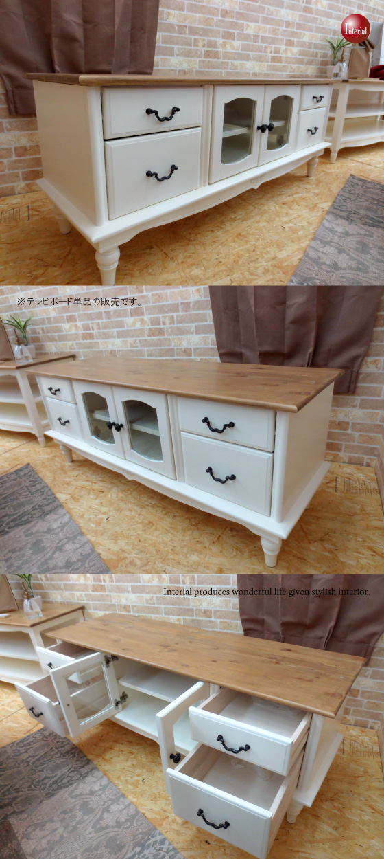 天然木パイン製・ガーリーテイスト幅120cmテレビボード(完成品)