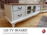 幅120cm・天然木パイン製テレビボード(完成品)