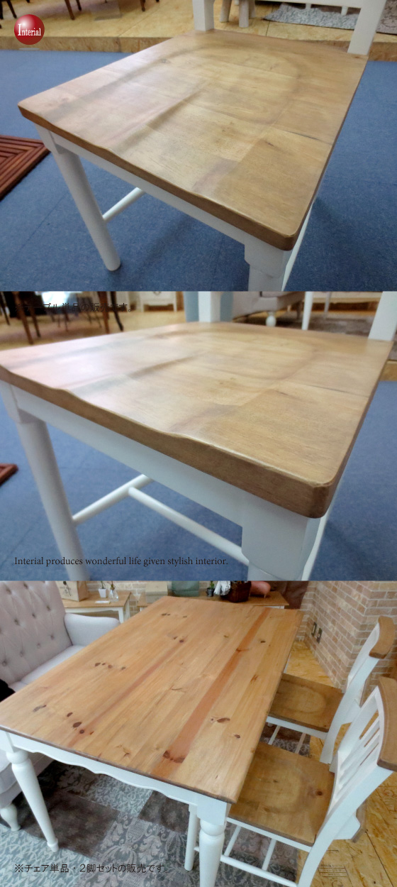 ツートンカラー・天然木製ラック付きダイニングチェア(2脚セット)完成品