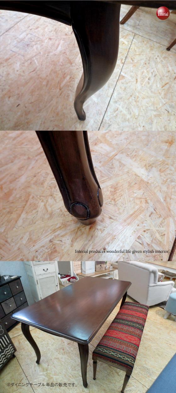猫脚デザイン・天然木製ダイニングテーブル(幅150cm)