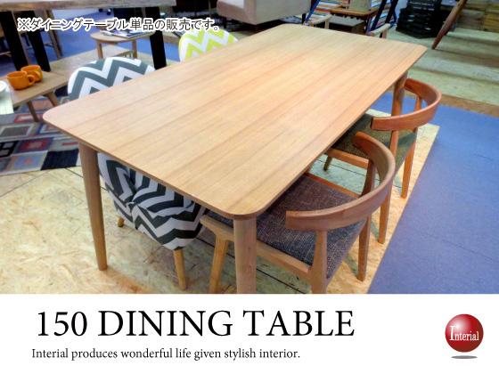北欧ナチュラル・天然木アッシュ製幅150cmダイニングテーブル