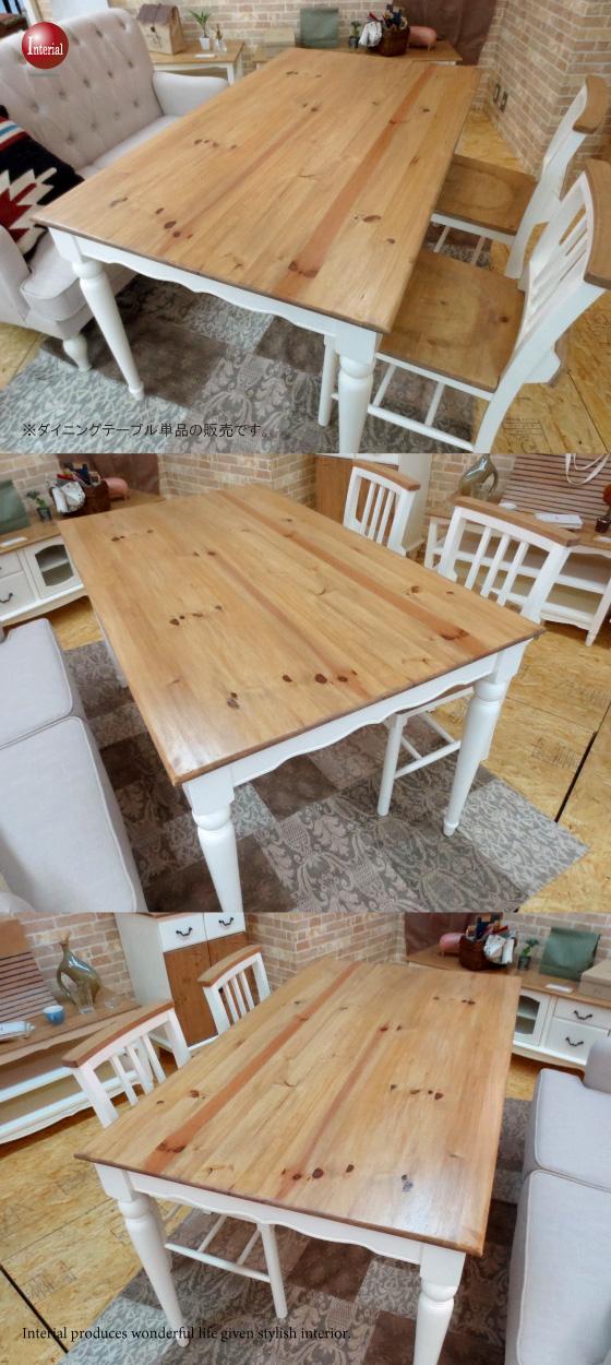 天然木パイン&マホガニー製・ツートンカラー幅135cmダイニングテーブル