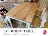 幅135cm・天然木パイン製ダイニングテーブル
