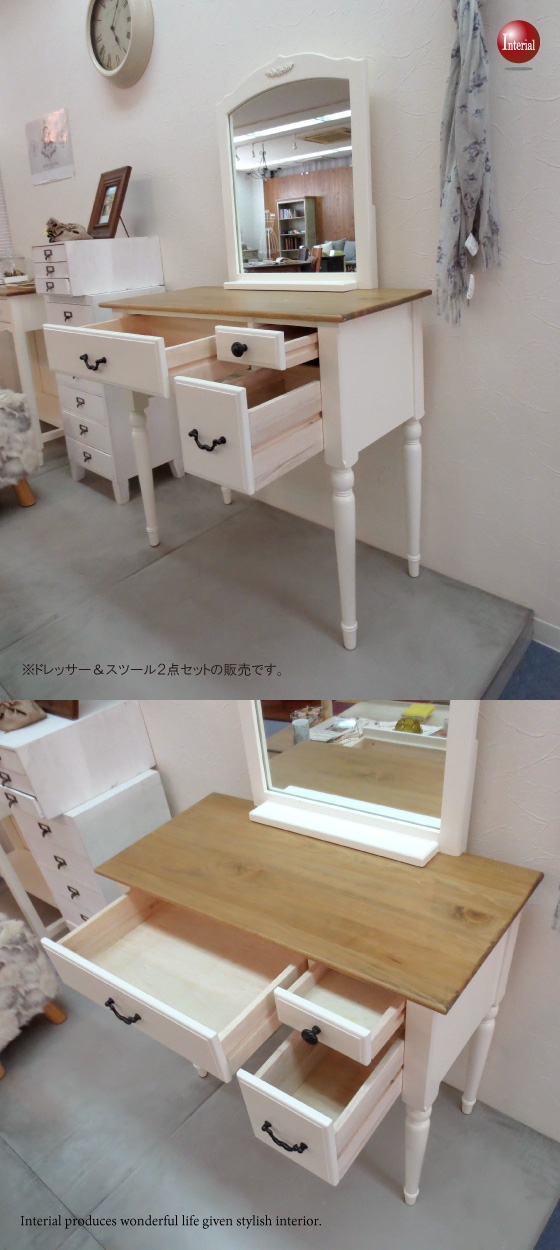 ツートンカラー・天然木製ドレッサー(スツール付き)