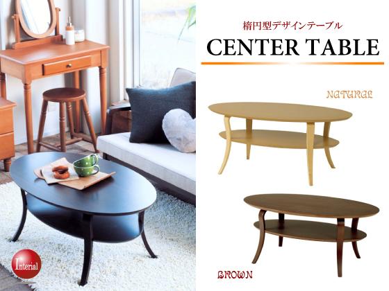 幅100cm・ウッドデザイン・ローテーブル(ブラウン/ナチュラル)