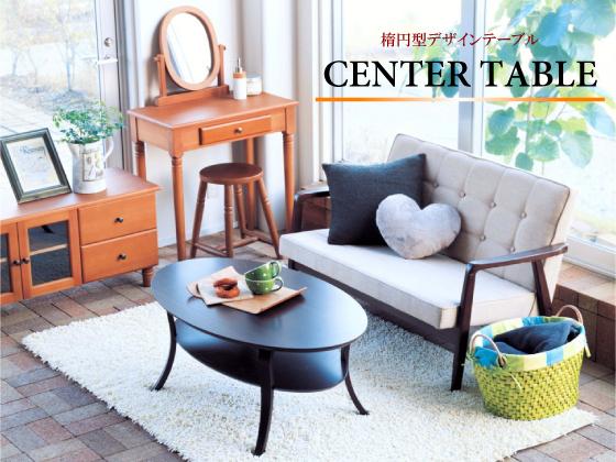 楕円型センターテーブル