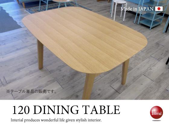 幅120cm・天然木ホワイトオーク製食卓テーブル(棚板付き・日本製)