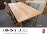 幅120cm/135cm/150cm・天然木アルダー製食卓テーブル