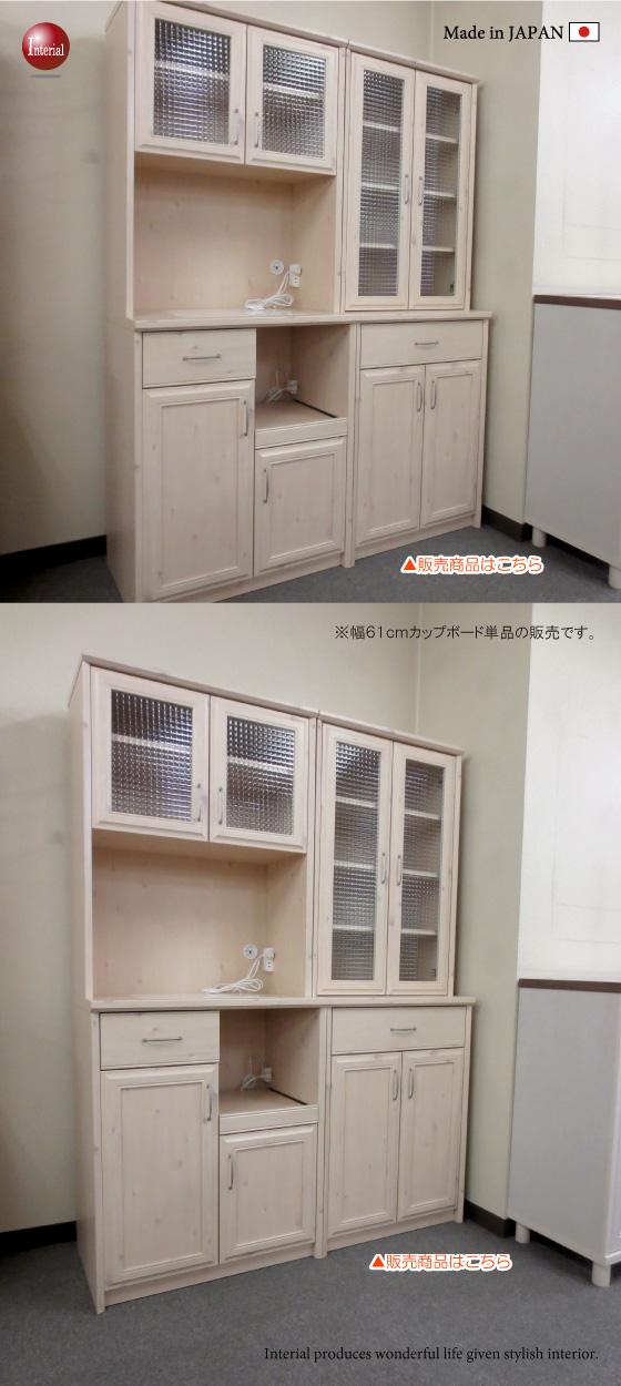木目ナチュラルデザイン・幅61cmカップボード(日本製・完成品)