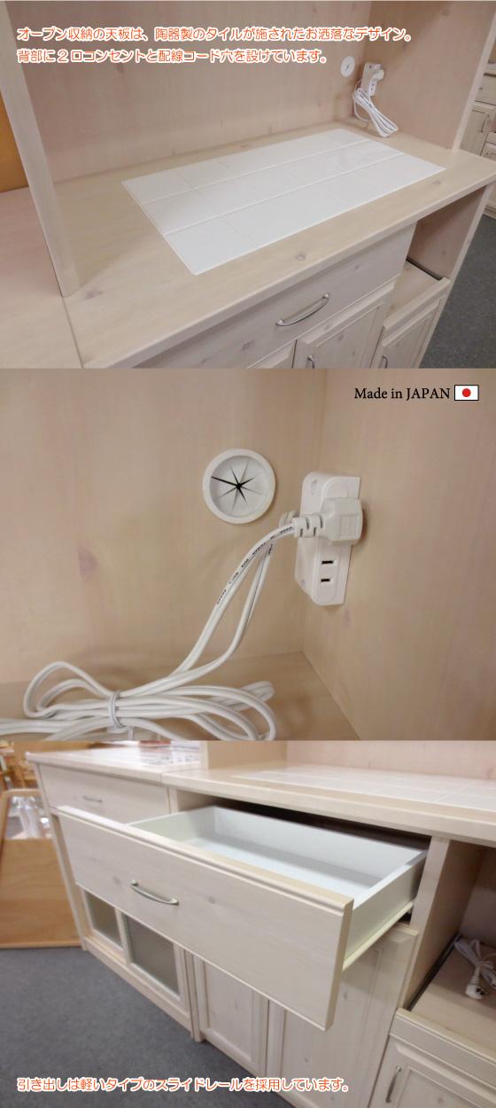 木目ナチュラルデザイン・幅89cmキッチンボード(日本製・完成品)