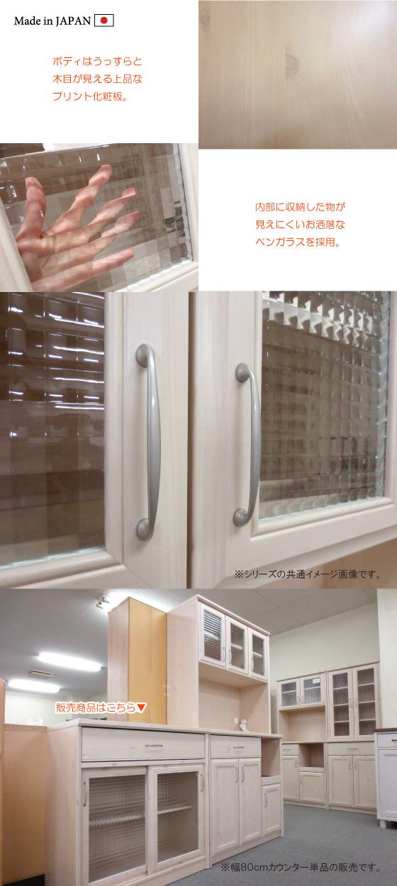 木目ナチュラルデザイン・幅80cmキッチンカウンター(日本製・完成品)