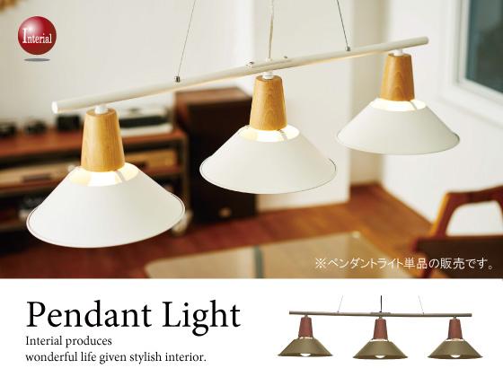 北欧モダン風ペンダントライト(3灯)LED電球&ECO球対応