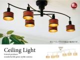 アーム可動式&リモコン付き!木製リングシェード・シーリングライト(6灯)LED電球&ECO球対応