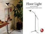 スチール製・スタイリッシュフロアライト(1灯)LED電球対応
