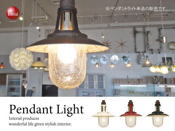 ランタンデザイン・クラックガラス&スチール製ペンダントライト(1灯)LED電球&ECO球対応