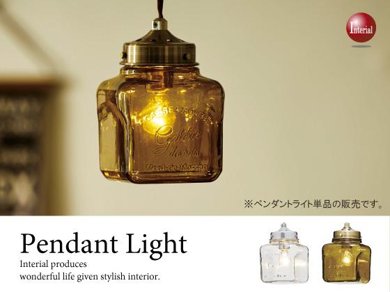 ガラスジャー風デザイン・キューブ型ペンダントライト(1灯)LED電球&ECO球対応