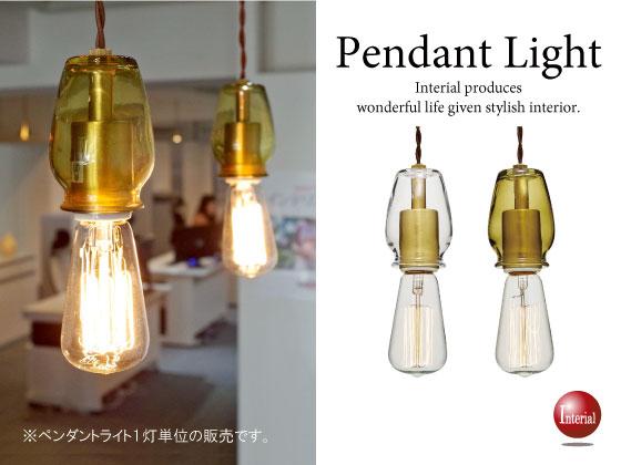 ガラス・真鍮・スチール製ペンダントライト(1灯)LED電球&ECO球対応