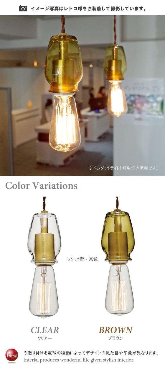 ガラス・真鍮・スチール製ペンダントライト(1灯)LED電球&ECO球対応【完売しました】