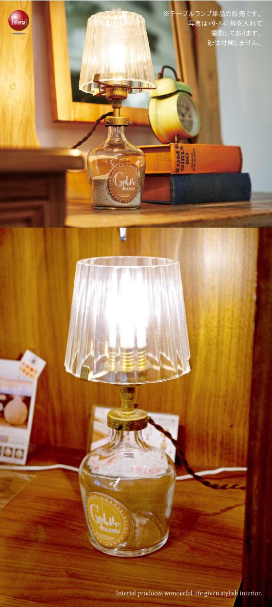 ガラス&スチール製・インテリアテーブルランプ(1灯)
