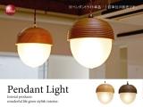 どんぐりデザイン・ペンダントライト(1灯)LED電球&ECO球対応