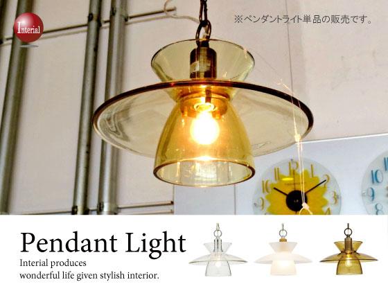 北欧テイスト・ガラスシェードペンダントライト(1灯)LED電球&ECO球対応