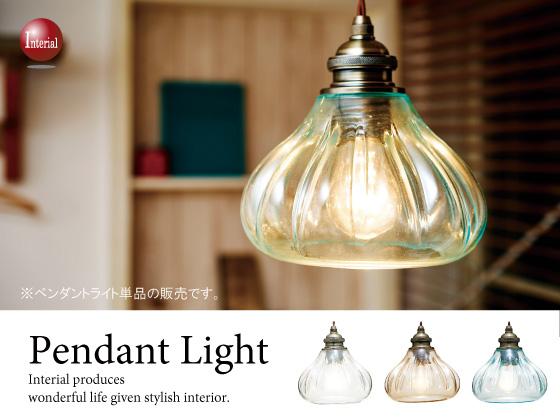 レトロデザイン・ガラス製ペンダントライト(1灯)LED&ECO球対応