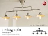 シェード取り外し可能!配管デザイン・スチール&アルミ製シーリングライト(4灯)LED電球&ECO球対応