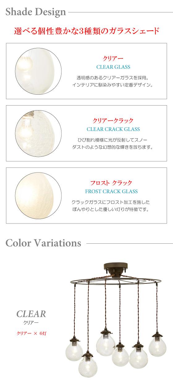 ボール型ガラスシェード・ペンダントライト(6灯)LED電球対応