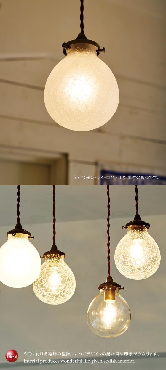 ボール型ガラスシェード・ペンダントライト(1灯)LED電球対応