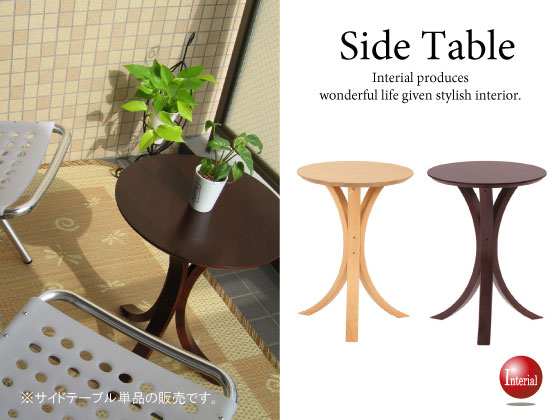 直径40cm・ウッド調化粧板・サイドテーブル(円形・カラー2色)