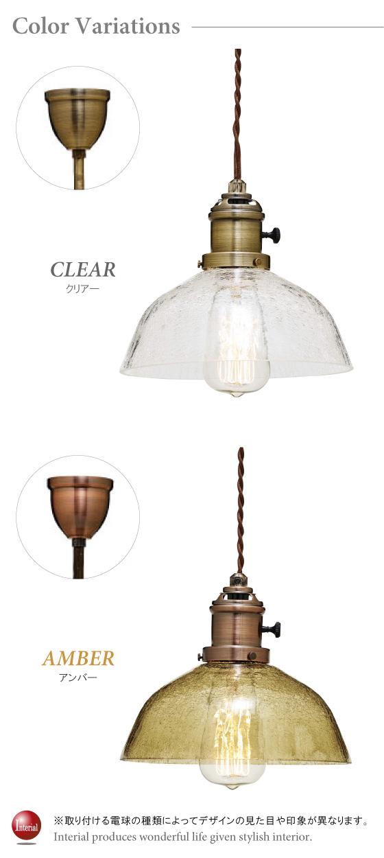 クラックガラスシェード・ペンダントライト(1灯)LED電球&ECO球対応