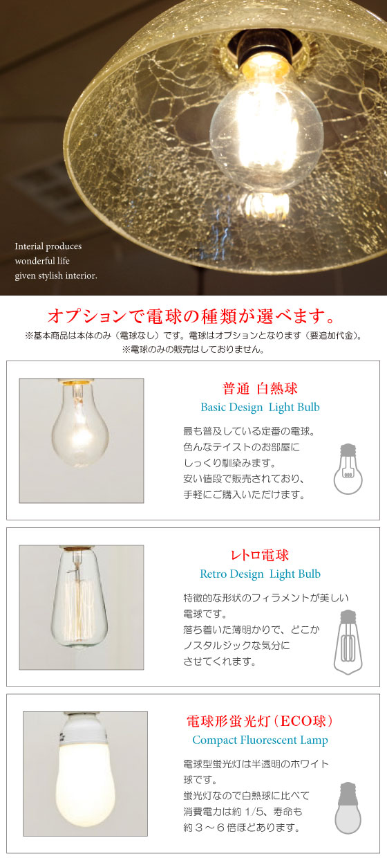 クラックガラスシェード・ペンダントライト(1灯)LED電球&ECO球対応【完売しました】